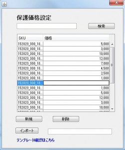 価格設定ソフト