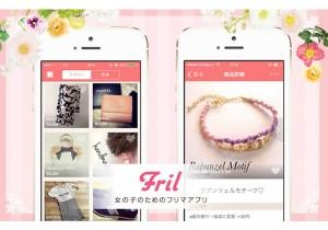 フリマアプリ4